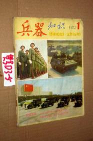 兵器知识1982.1
