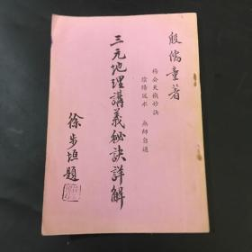 巜三元地理讲义秘诀详解 》殷儒童著 1982年