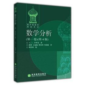 俄羅斯數學選譯:數學分析 卷 第4版 B.A.卓里奇 高等