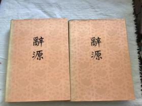 辞源 (一,二册)修订本 硬精装,共2本合售