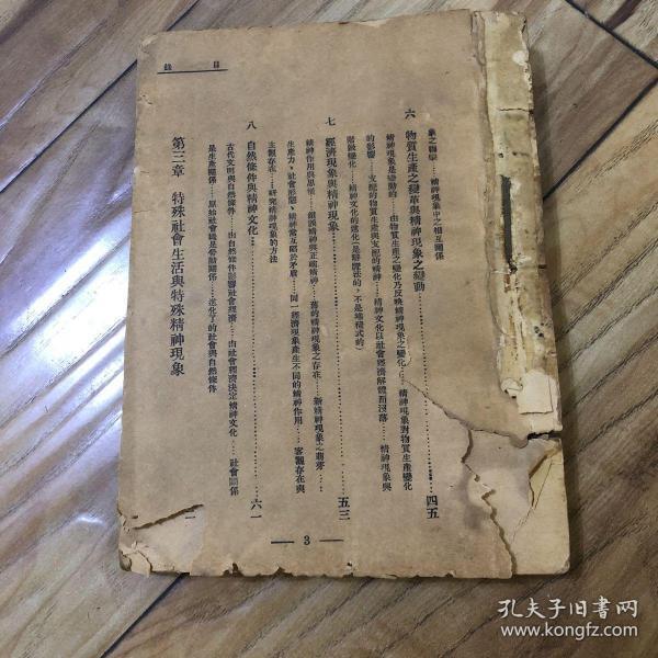 绮剧�绉�瀛�姒�璁猴��ㄤ���锛�1953骞�