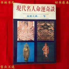《现代名人命运奇谈》平装一册全,鲁定国著,1983年阳明书局刊本,正版实拍,品相很好!