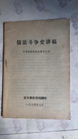 儒法斗争史讲稿-天津站批林批孔理论小组