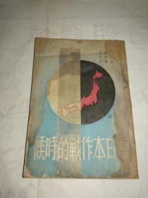 《当日本作战的时候》民国27年版,