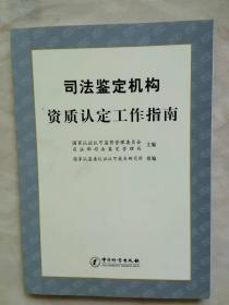 司法鉴定机构资质认定工作指南