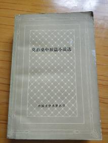 外国文学名著文库:莫泊桑中短篇小说选