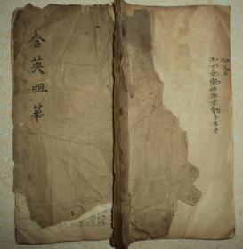 清代手抄、【科舉文章】、全一冊、小楷精到漂亮。