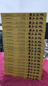 资治通鉴平装(1.2.3.4.5.6.7.8.9.10.11.12.13.14.15.16.17.18.19.20)竖版  全20册