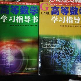 高等数学学习指导书 林桂莲 广西科学技术出版社
