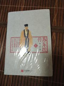 苏东坡传(上)