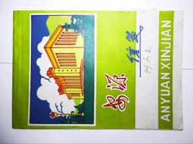 七十年代  江西萍鄉地方 茅山教符咒  五雷符法 講述師傅傳授符法的全部過程  非常詳細