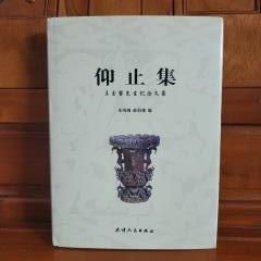 仰止集——王玉哲先生纪念文集(一版一印)