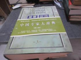 中国专家大辞典 第三卷  库2