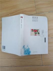 彼岸花 2008新版【精装】