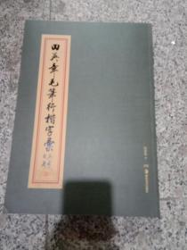 田英章毛笔行楷字汇