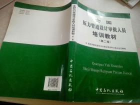 全国压力管道设计审批人员培训教材(第2版)