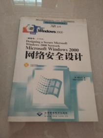 Microsoft Windows 2000 网络安全设计