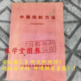 经典医书 中药炮制方法 59年经典老书 193页    现货包邮经典医书