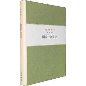 明清社會史論/何炳棣著作集