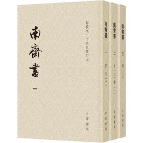 南齊書(平裝本套裝全3冊)/點校本二十四史修訂本