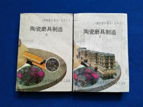 陶瓷磨具制造 (上下册)