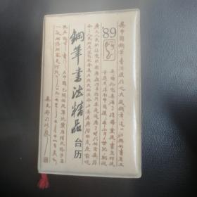 89钢笔书法精品台历
