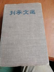 列宁文选 两卷集 二