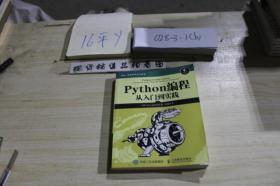 Python 编程从入门到实践