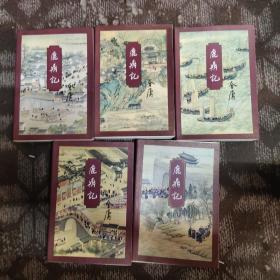 金庸武侠小说:鹿鼎记(五册全),1994年一版一印  有长沙新华书店印章