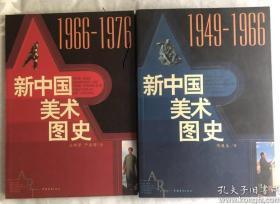 新中国美术图史 1949-1966、新中国美术图史 1966-1976 (2册全)