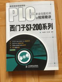 PLC职业技能培训及视频精讲:西门子S7-200系列(无光盘)