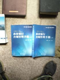 商业银行合规管理手册(上下册)