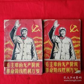 毛主席的无产阶级革命路线胜利万岁(上下册全)