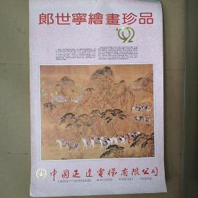 1992年  郎世宁绘画珍品 (全7张)