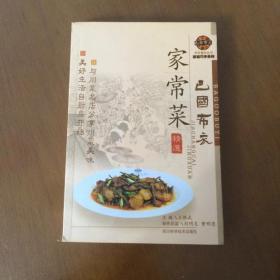 巴国布衣家常菜精选  王胜武  主编  四川科学技术出版