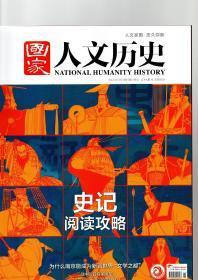 国家人文历史2020年1-2-3-4-5-6期