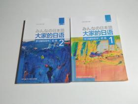 大家的日语(第二版)(初级 1、2 两册合售)(学习辅导用书)