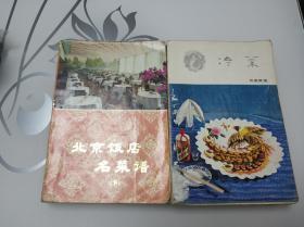 北京饭店名菜谱(上下全)