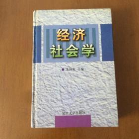 经济社会学  朱国宏  著  复旦大学出版社(精装)