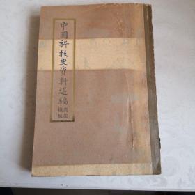 中国科技史资料选编(农业机械)
