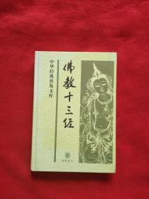 佛教十三经(书的右下角有水印   如图)