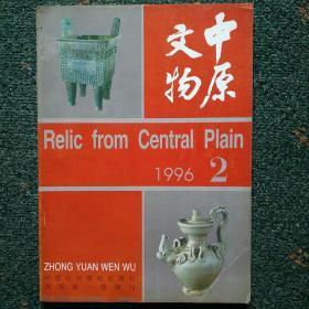 中原文物(1996年2月)
