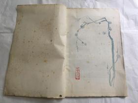 周恩来小传(佚名手抄复写本)1976年
