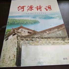 河源诗词  2010年第3期总第56期