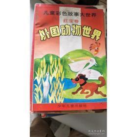 特价图书 儿童彩色故事大世界:外国动物世界--(红宝卷