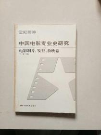 中国电影专业史研究:电影制片、发行、放映卷