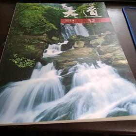 深圳坪山新区主办《大道》刊物(2014第四期,总第32期)