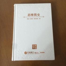 思维简史(16开精装 未拆封)