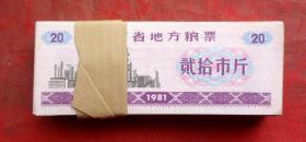 粮票   辽宁省地方粮票  20斤 化学工业 1981年  100张一刀 有五星火炬水印
