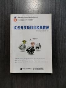 iOS开发项目化经典教程 正版无笔记